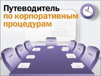 Путеводитель по корпоративным процедурам