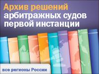 Архив решений арбитражных судов первой инстанции