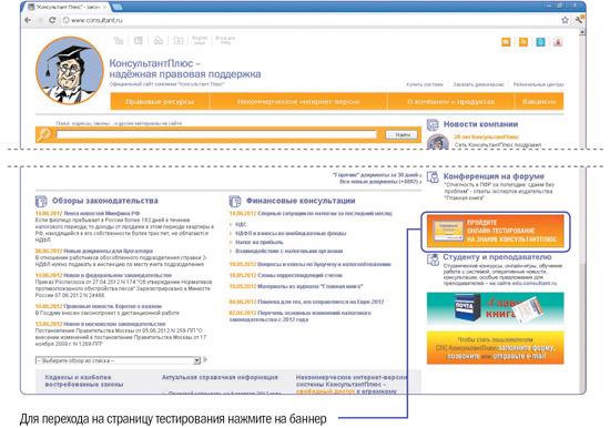 Он-лайн тестирование на знание КонсультантПлюс