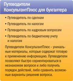 Путеводители КонсультантПлюс для бухгалтера