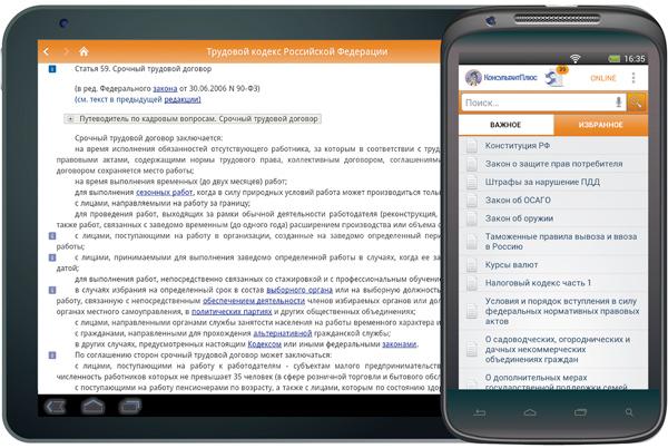 Мобильное приложение КонсультантПлюс для смартфонов и планшетов