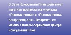 """В Сети КонсультантПлюс действует льготная подписка на журнал """"Главная книга"""""""