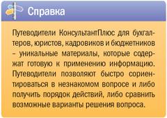 """Справка """"Путеводители КонсультантПлюс для бухгалтеров, юристов - уникальные материалы"""""""
