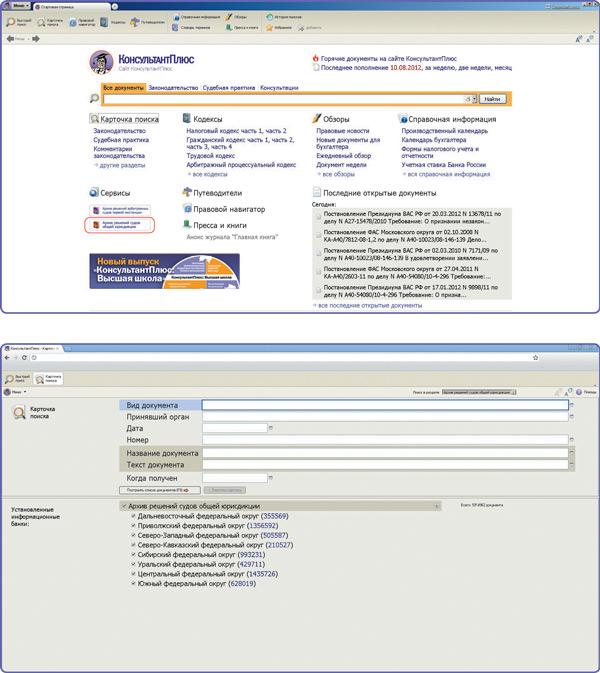 Архив решений судов общей юрисдикции
