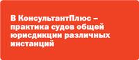 В КонсультантПлюс - практика судов общей юрисдикции различных инстанций