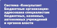 """Система """"Консультант Бюджетные организации"""" адресована специалистам бюджетных, казенных, автономных учреждений"""