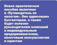 """Новое практическое пособие включено в """"Путеводитель по налогам"""""""