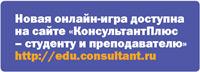 """Новая онлайн-игра доступна на сайте """"КонсультантПлюс - студенту и преподавателю"""""""