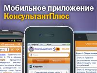 Мобильное приложение КонсультантПлюс для iPhone/iPad, устройств на Androidтм и Windows Phone