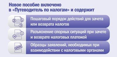 """Новое пособие включено в """"Путеводитель по налогам"""""""