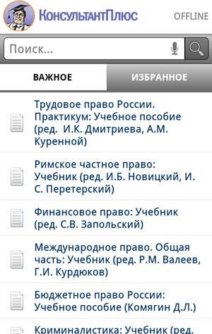 """Мобильное приложение """"КонсультантПлюс: Студент"""" для Android-устройств_0111"""