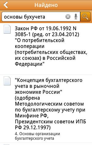 """Мобильное приложение """"КонсультантПлюс: Студент"""" для Android-устройств_0211"""