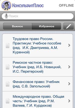"""Мобильное приложение """"КонсультантПлюс: Студент"""" для iPhone_0111"""