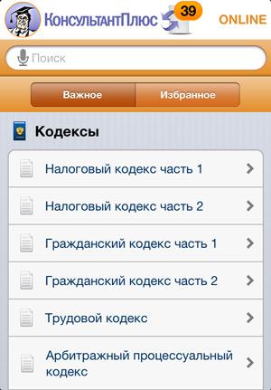 """Мобильное приложение """"КонсультантПлюс: Студент"""" для iPhone_0211"""