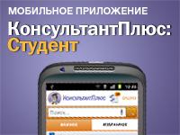 """Мобильное приложение """"КонсультантПлюс: Студент"""""""