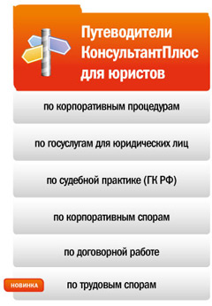 Путеводители КонсультантПлюс для юристов