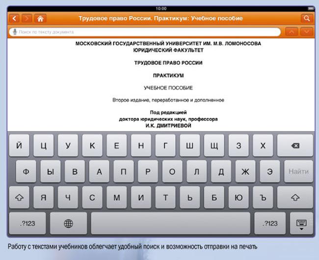 Трудовое право России. Практикум: Учебное пособие