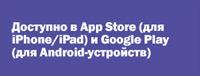 Дотупно в App Store