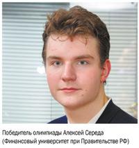 Победитель олимпиады Алексей Середа