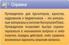 Справка_Путеводители для бухгалтеров, юристов, кадровиков и бюджетников