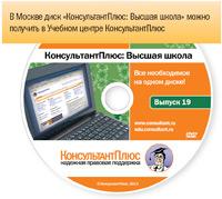 В Москве диск можно получить в Учебном центре КонсультантПлюс