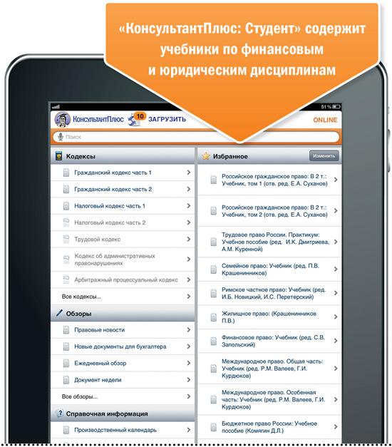 КонсультантПлюс: Студент содержит учебники по финансовым и юридическим дисциплинам