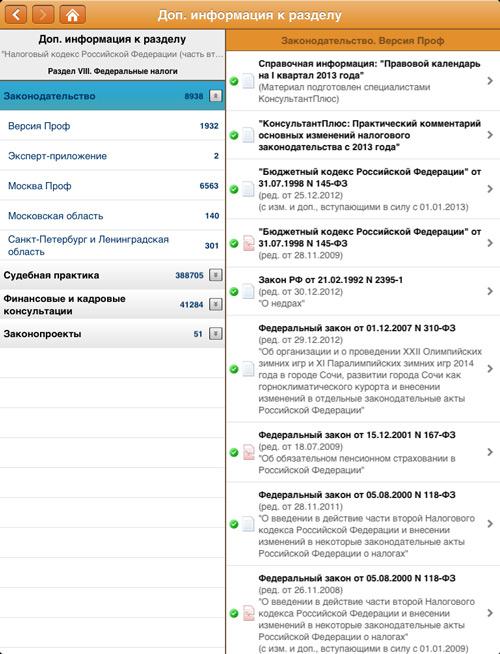 версия для iPad, новый интерфейс списка дополнительных документов, доступных по кнопке i на полях