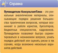 """Справка """"Путеводители КонсультантПлюс"""""""