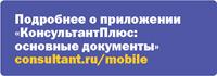 """Подробнее о приложении """"КонсультантПлюс"""""""