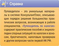 Справка_Путеводитель по налогам