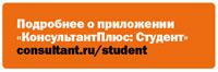 """Подробнее о приложении """"КонсультантПлюс: Студент"""""""