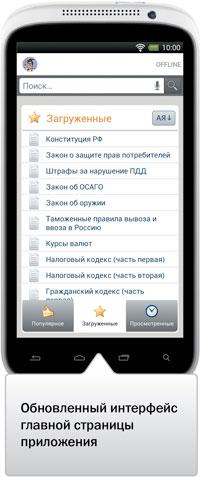 Обновленный интерфейс главной страницы приложения