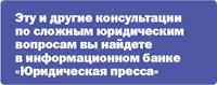 """Информационный банк """"Юридическая пресса"""""""