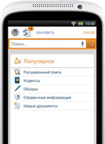 Обновление: мобильные приложения КонсультантПлюс