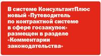 """В системе КонсультантПлюс новый """"Путеводитель по контрактной системе в сфере госзакупок"""""""
