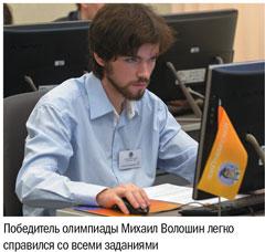 Победитель олимпиады Михаил Волошин