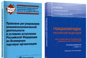 Новые книги для юристов в системе