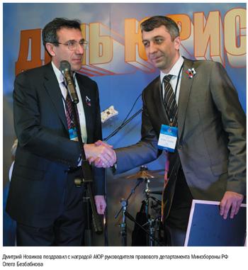 Д. Новиков поздравил с наградой АЮР руководителя правового департамента Минобороны РФ О. Безбабнова