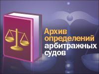 Архив определений арбитражных судов
