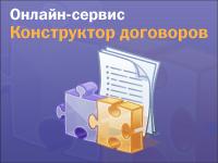 """Онлайн-сервис """"Конструктор договоров"""""""