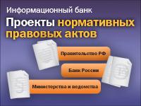 Проекты нормативных правовых актов