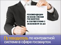 Путеводитель по контрактной системе в сфере госзакупок