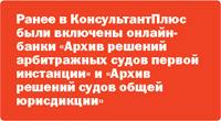 Ранее в КПлюс были включены онлайн банки