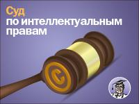 Суд по интеллектуальным правам