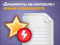 """""""Документы на контроле"""": новые возможности"""