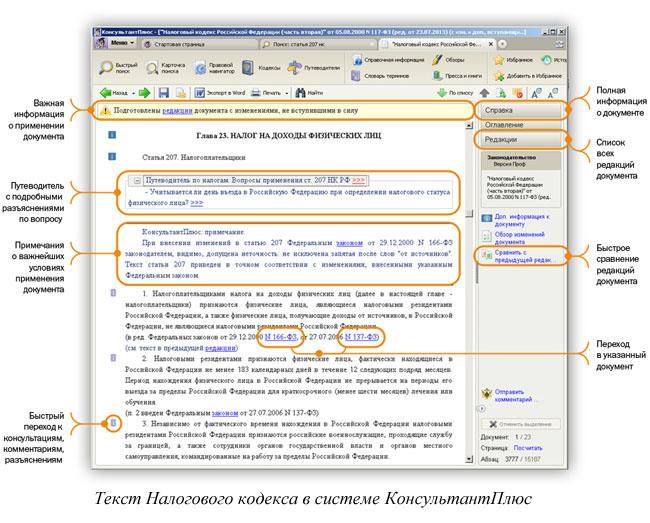 Текст Налогового кодекса в системе КонсультантПлюс