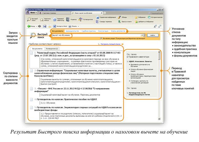 Результат Быстрого поиска информации о налоговом вычете на обучение