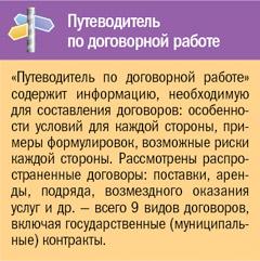 Путеводитель по договорной работе