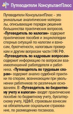 Путеводители КонсультантПлюс