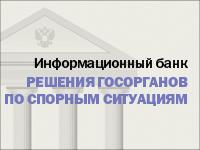 """Информационный банк """"Решения госорганов по спорным ситуациям"""""""